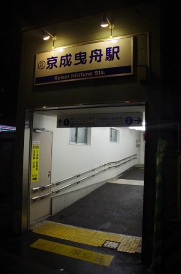 八広方上り改札口