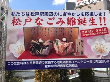 松戸駅西口にて