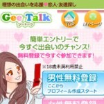 Gee Talk SP画像