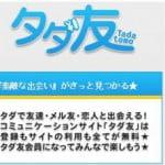 タダ友画像