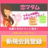 恋マダム トップ画像