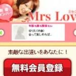 Mrs. Love~ミセスラブSP
