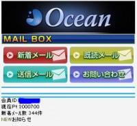 ocean スマホ 会員画面