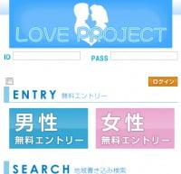LOVEプロジェクト スマホトップ
