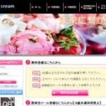 Ice・cream PCトップ