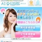 AAI-LINK(アイリンク ) スマホトップ