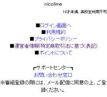 nicolime スマホトップ