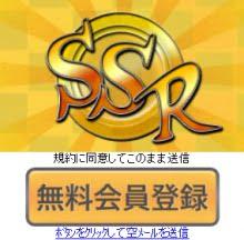 SSR スマホトップ