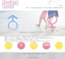 Pocket Love(ポケットラブ)PCトップ