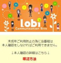 出会い系【Lobi(閉鎖)】の口コミ評判と悪質か調査