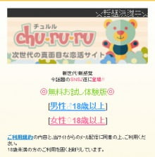 chururu(チュルル) スマホトップ