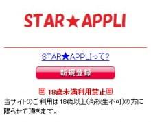 STAR★APPLI スマホトップ
