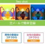 two-shot~ツーショット~  スマホトップ画像