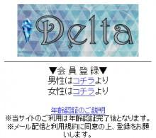 delta トップ画像