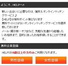 HELPトップ1