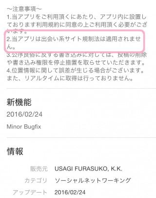 iikoto(いいこと)注意事項