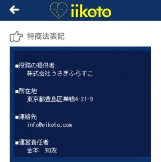 iikoto(いいこと)会社概要