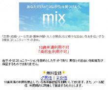 Mix トップ画像