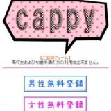 キャッピー(cappy)