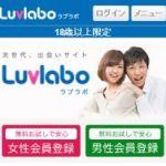 Luvlabo(ラブラボ)