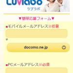 Luvlaboのスマホ登録前トップ画像