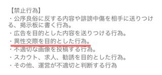 ¥0出会い 禁止行為