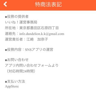 Iine!の運営者情報