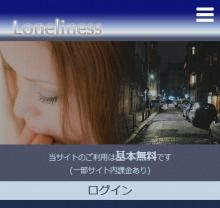 loneliness トップ