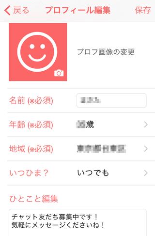 コイクールのプロフィール画面