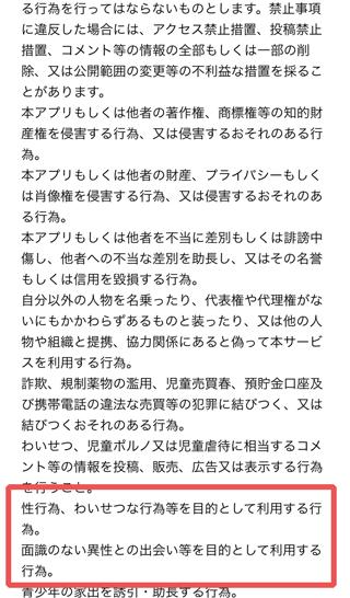 であいけいの運営所在地は東京?