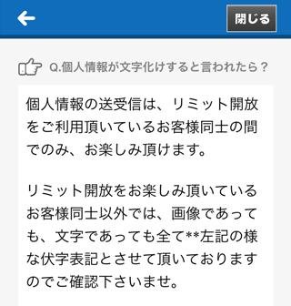 GOLDはID交換に3万円