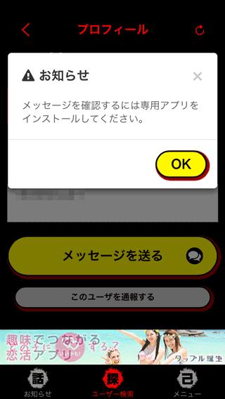 ゴルチャットから別アプリへ