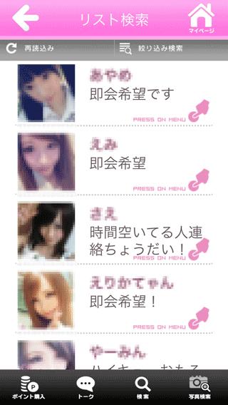 PINKの女性検索結果