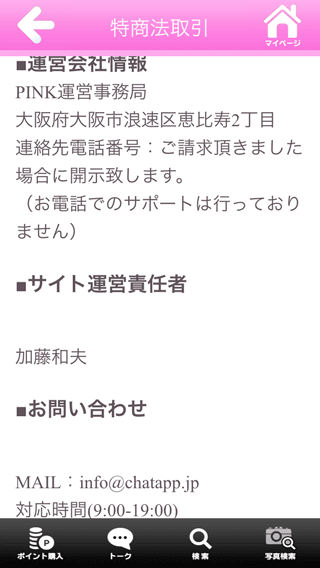 PINKの運営者情報