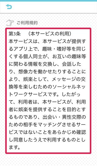 キューピッド(℃-pid)のサクラ説明1