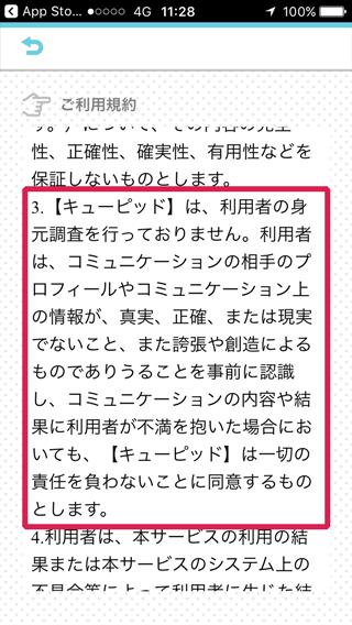 キューピッド(℃-pid)のサクラ説明2