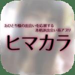 ヒマカラのアイコン画像