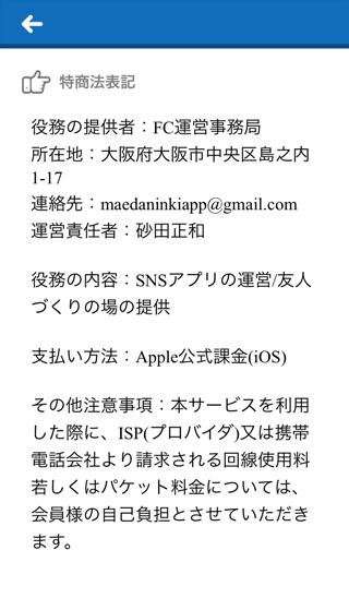FCの運営元情報