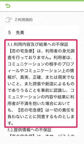 恋の宅急便のサクラ行為容認の説明?!2