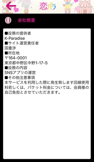 恋パラの運営元情報