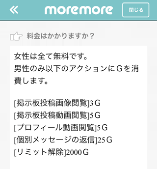 moremore(モアモア)の料金一覧