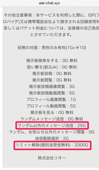 aiaiの料金一覧