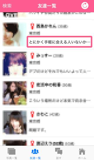 HappyChatの女性コメントキャプチャ1