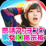 恋活男女マッチング掲示板のアイコン画像