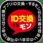 ID交換するモンのアイコン画像
