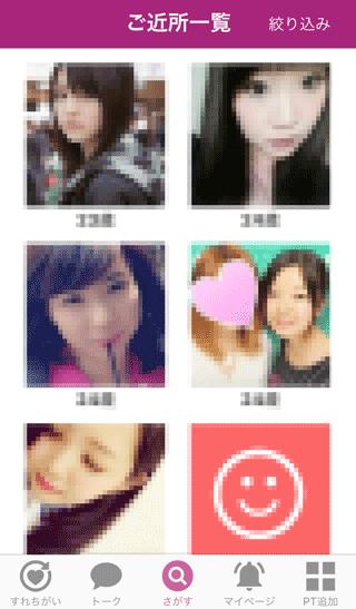 自由恋愛の女性ユーザー検索結果画面キャプチャ