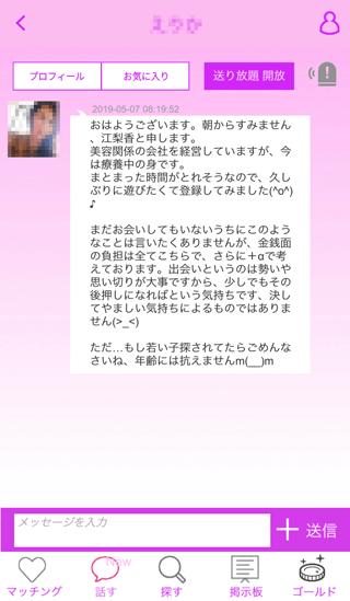 モモチャの受信チャット詳細12