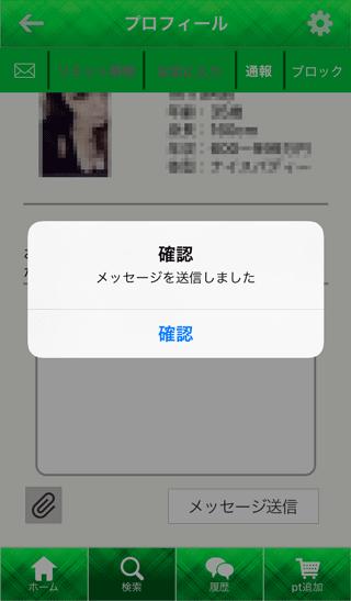 Matchのメッセージ送信完了画面キャプチャ
