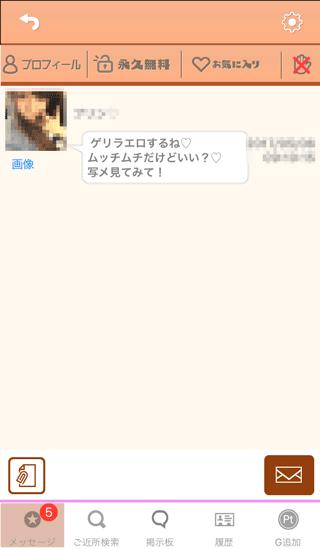 出会い喫茶の女性からのメッセージスクリーンショット2