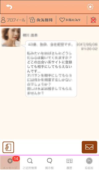 出会い喫茶の女性からのメッセージスクリーンショット6